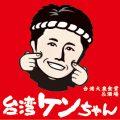 台湾ケンちゃん 豊田KiTARA店