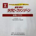 ラグビーファンゾーン 歩行者天国開催!