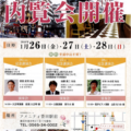 アメニティ豊田駅前!! 内覧会!!(26日、27日、28日)