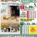 1/13(土)「星めぐりの町」チケット販売開始!!