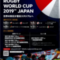 RUGBY WORLD CUP 豊田スタジアム!!