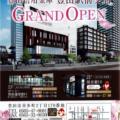 4/2‼ 豊田信用金庫GRAND OPEN!!