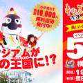 グランパス イベント&試合5/5(土)