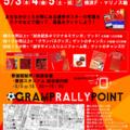 グランパスグッズが当たる!!豊田スタジアム!