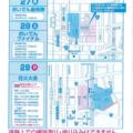おいでん祭に伴う交通規制の連絡!!