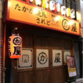 「博多かわ屋」オープン!!