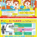 豊田おいでんまつり前夜祭!!7月27日(金)開催!!