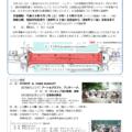 9月1日(土)イベント開催・交通規制のご連絡!!