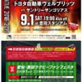 9月1日(土)イベント情報!!