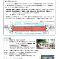 9月1日(土)交通規制のご連絡!!