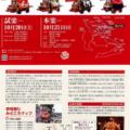 拳母祭り!! 10月20日(土)21日(日)