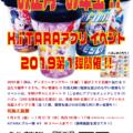お正月KiTARAアプリイベント2019第1弾開催!!