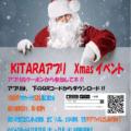 KiTARAアプリ Xmasイベント!!