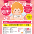 イベント「プレミアムチケット」開催(駅商組合)!!