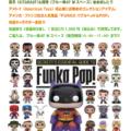 FUNKOバブルヘッド&POP展示販売!!