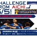 6月5日(水)豊田スタジアム サッカー 日本代表試合!!