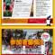 イベントに伴う交通規制のご連絡(8月10日土曜日)