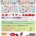 9月28日抽選会のお知らせ(豊田市駅前商業協同組合)