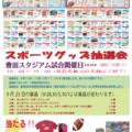 9月23日抽選会のお知らせ(豊田市駅前商業協同組合)