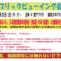 10月20日ラグビー準々決勝KiTARAパブリックビューイング開催!!