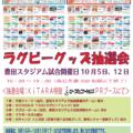 10月5日、12日ラグビーグッズ抽選会(豊田市駅前商業協同組合より)