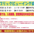 10月13日(日)日本戦 パブリックビューイングの開催!!