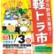 イベントと交通規制(11月3日)のお知らせ!!