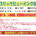 10月12日 パブリックビューイング 入場制限!!