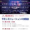 eスポーツ体験会開催!!(こども縁日イベント内)