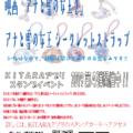 KiTARAスタンプイベント第4弾 「アナと雪の女王2」シークレットストラップ!!