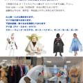 無料コスプレ衣装レンタル!!