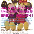 スタンプイベント2020第2弾 ミッキー&ミニーぬいぐるみキーホールダープレゼント!!