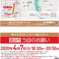 交通規制のご連絡(4月7日火曜日)