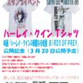 KiTARAスタンプイベント2020第3弾 ハーレイ・クイン Tシャツ