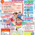 「映画クレヨンしんちゃん」公開記念イベント!!