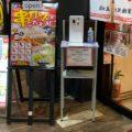 KiTARA飲食店のコロナ対策