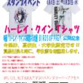 スタンプイベント2020第4弾ハーレイ・クイン Tシャツ 高校生・大学生限定11名様!!