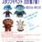 KiTARAアプリスタンプイベント第7弾 8/21~開催予定