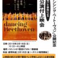 ミニ公演付上映会!! ダンシング・ベートーヴェン