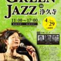 Green Jazz in 浄久寺!! 開催 4/29(日)