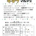 イベント情報(Mスペース)!!