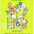 9月1日ストリートマーケット開催!!