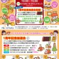 KiTARA1周年イベント開催!!