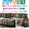 ガチャガチャ イベント2019第2弾(FUNKO)!!