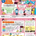 2019春 こども縁日 開催!!(4月27日~29日)