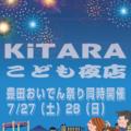 「KiTARAこども夜店」を開催致します!!