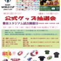 ラグビー公式グッズ抽選会!!