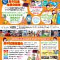 2019秋 「こども縁日」の開催!!(11月2,3,4日)