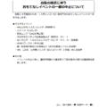 台風19号によるラグビーイベントの一部中止(10月12日)!!