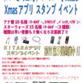 スタンプイベント第5弾 アナ雪&スター・ウォーズ 開催中!!